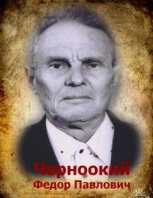 Черноокий Федор Павлович