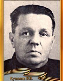 Кузьмин Василий Васильевич