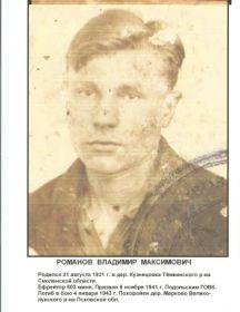 Романов Владимир Максимович