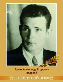 Рунов Александр Егорович