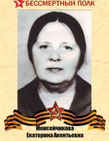 Моисейчикова Екатерина Акентьевна