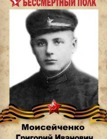 Моисейченко Григорий Иванович