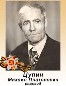 Цупин Михаил Платонович
