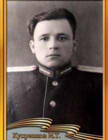 Куприянов Иван