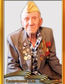 Катилевский Николай Михайлович