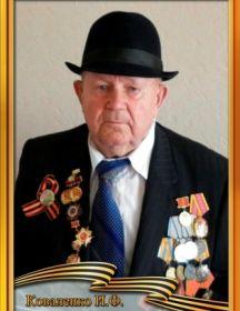 Коваленко Иван Фёдорович