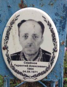 Семёнов Терентий Алексеевич