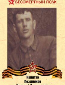 Поздняков Николай Дмитриевич