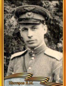 Нестеров Владимир Михайлович