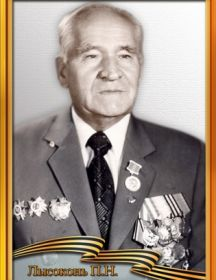 Лысоконь Пётр Никитович