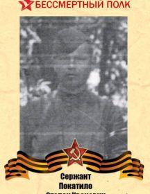 Покатилов Степан Иванович