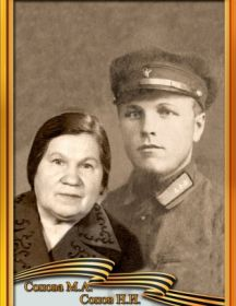 Сопов Никифор Иванович  и Сопова Мария Александрова