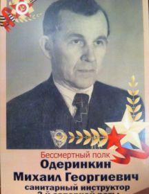Одеринкин Михаил Георгиевич