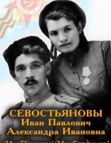 Севостьянова Александра Ивановна