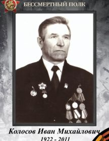 Колосов Иван