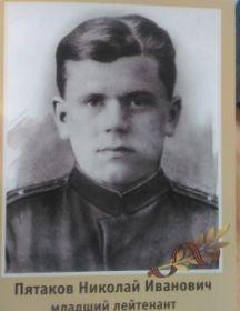 Пятаков Николай Иванович