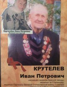 Крутелев Иван Петрович