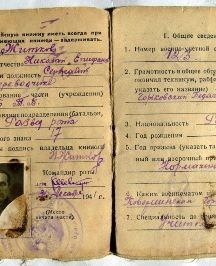 Житков Николай Епифанович