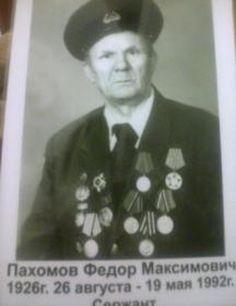 Пахомов Фёдор Максимович