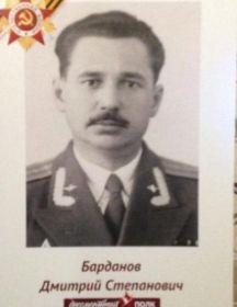 Барданов Дмитрий Степанович