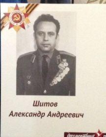 Шитов Александр Андреевич