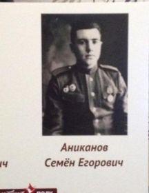Аниканов Семён Егорович