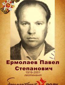 Ермолаев Павел Степанович