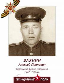 Вахнин Алексей Павлович