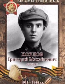 Хохлов Григорий Михайлович