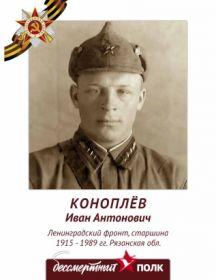 Коноплёв Иван Антонович