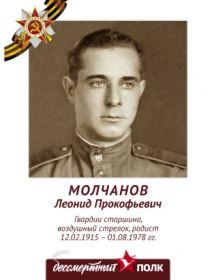 Молчанов Леонид Прокофьевич