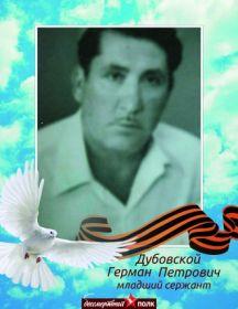 Дубовской Герман Петрович