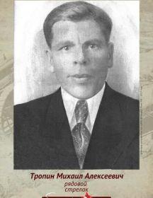 Тропин Михаил Алексеевич
