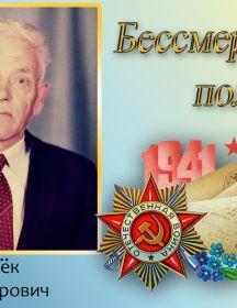 Козачёк Пётр Петрович