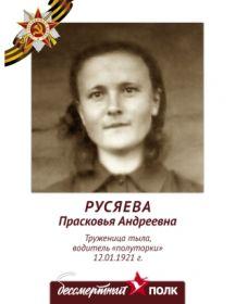 Русяева Прасковья Андреевна