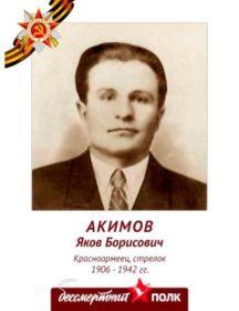 Акимов Яков Борисович