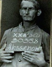 Аксенов, Иван Федорович