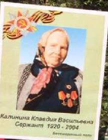 Калинина (Лебедева) Клавдия Васильевна
