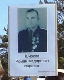 Юносов Роман Фёдорович