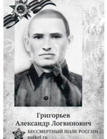 Григорьев Александр Логвинович