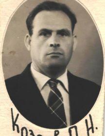 Козлов Лев Иванович