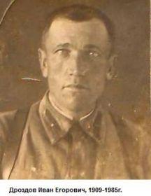 Дроздов Иван Егорович