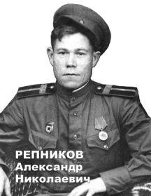 Репников Александр Николаевич