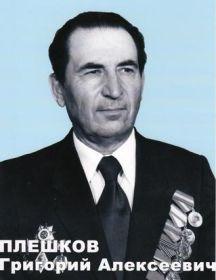 Плешков Григорий Алексеевич