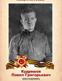 Кудряшов Павел Григорьевич