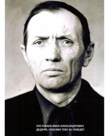 Пустобаев Иван Александрович
