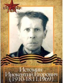 Истомин Инокентий Егорович