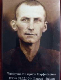 Черноусов Илларион Парфирьевич