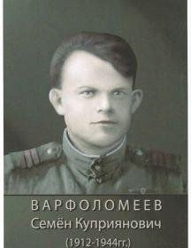 Варфоломеев Семен Куприянович