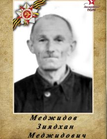 МЕДЖИДОВ ЗИЯДХАН МЕДЖИДОВИЧ